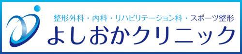 京丹後市の整形外科、内科、リハビリテーション科、スポーツ整形 | よしおかクリニック